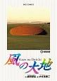 風の大地 (68)