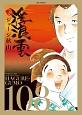 浮浪雲 (108)