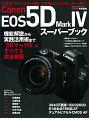 キヤノンEOS 5D Mark4スーパーブック 大本命フルサイズ一眼レフの使いこなしをこの一冊に!