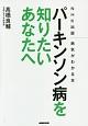 病気がわかる本 パーキンソン病を知りたいあなたへ NHK出版 病気がわかる本