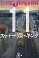11/22/63-イチイチニイニイロクサン-(上)
