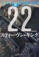 11/22/63-イチイチニイニイロクサン-(中)