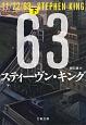 11/22/63-イチイチニイニイロクサン-(下)