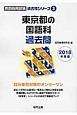 東京都の国語科 過去問 教員採用試験過去問シリーズ 2018