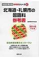 北海道・札幌市の国語科 参考書 教員採用試験参考書シリーズ 2018