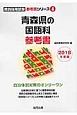 青森県の国語科 参考書 教員採用試験参考書シリーズ 2018