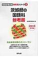 茨城県の国語科 参考書 教員採用試験「参考書」シリーズ 2018
