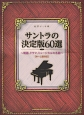ピアノ・ソロ サントラの決定版60選~映画、ドラマ、ミュージカルの名曲~【中~上級対応】
