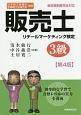 販売士 リテールマーケティング検定 3級<第4版>