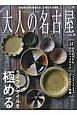 大人の名古屋 特集:ライフスタイルを極める The Magazine for Superior(36)
