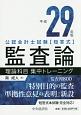 公認会計士試験 短答式 監査論 理論科目 集中トレーニング 平成29年