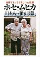 世界でもっとも貧しい大統領 ホセ・ムヒカ 日本人へ贈る言葉