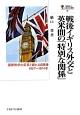 戦後イギリス外交と英米間の「特別な関係」 国際秩序の変容と揺れる自画像、1957~1974年