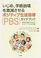 いじめ、学級崩壊を激減させるポジティブ生徒指導(PBS)ガイドブック 期待行動を引き出すユニバーサルな支援
