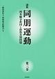 講座 同朋運動 西本願寺教団と部落差別問題(3)