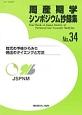 周産期学シンポジウム抄録集 (34)