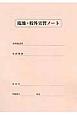 臨地・校外実習ノート