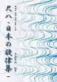 琴古流 尺八・日本の旋律集 歌謡曲・童謡・唱歌・寮歌・民謡