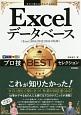 今すぐ使えるかんたんEx Excelデータベース プロ技BESTセレクション<Excel2016/2013/2010対応版>