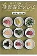 """簡単!美味しい!楽うま 健康寿命レシピ 糖尿病・メタボ編 5つのステップで""""なりたい""""カラダを作る!"""