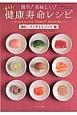 """簡単!美味しい!楽うま 健康寿命レシピ 美肌・アンチエイジング編 5つのステップで""""なりたい""""カラダを作る!"""