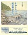 水のしらべ 琵琶湖のうた