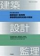 四会連合協定 建築設計・監理等 業務委託契約約款の解説 平成27年2月制定<第3版>