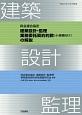 四会連合協定 建築設計・監理等 業務委託契約約款(小規模向け)の解説 平成27年2月制定
