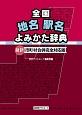 全国地名駅名よみかた辞典 最新・市町村合併完全対応版