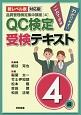 QC検定受検テキスト 4級<新レベル表対応版・第2版> 品質管理検定集中講座4