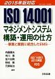 ISO14001 マネジメントシステム構築・運用の仕方 事業と業務に統合したEMS