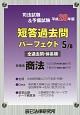 司法試験&予備試験短答過去問パーフェクト 民事系商法 平成28年 (5)