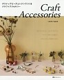 Craft Accessories デコナップビーズとレジンでつくるクラフトアクセサリ
