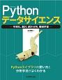 Pythonデータサイエンス-可視化、集計、統計分析、機械学習-