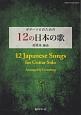 ギターソロのための12の日本の歌 莉燦馮編曲