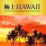 極上HAWAII
