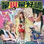 最Ψ最好調!(A)(DVD付)