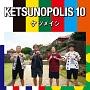 KETSUNOPOLIS 10(通常盤)