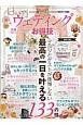 Happyウェディングお得技ベストセレクション お得技シリーズ74