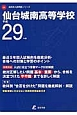 仙台城南高等学校 高校別入試問題シリーズ 平成29年