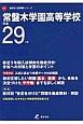 常盤木学園高等学校 高校別入試問題シリーズ 平成29年