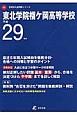 東北学院榴ヶ岡高等学校 高校別入試問題シリーズ 平成29年
