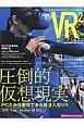 VR2 (1)