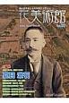 花美術館 特集:夏目漱石 美の創作者たちの英気を人びとへ(50)
