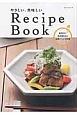 やさしい、美味しいRecipe Book 東邦ガス料理教室の定番メニュー100選