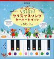 クリスマスソングキーボードブック ○と★だけのがくふでかんたんにひける!