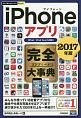 iPhoneアプリ 完全-コンプリート-大事典 2017 iPad/iPod touch対応