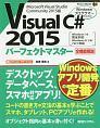 VisualC#2015 パーフェクトマスター Windows 10完全対応Windows 8.1