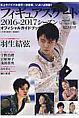 フィギュアスケート 2016-2017シーズンオフィシャルガイドブック