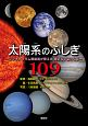 太陽系のふしぎ109 プラネタリウム解説員が答える 身近な宇宙のなぜ